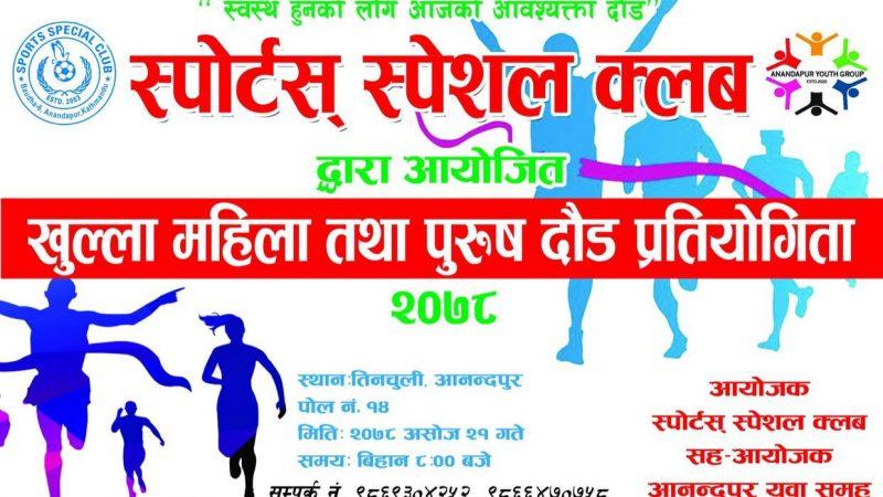 स्पोर्ट्स स्पेशल क्लब र आनन्दपुर युवा समूहको संयुक्त आयोजनामा खुल्ला महिला तथा पुरुष दौड प्रतियोगिता हुने